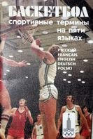 Basketball. The Sport Dictionary of five languages