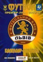 FK Lviv Yearbook - season 2008 / 2009