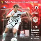 FK Moscow - FK Amkar Perm Russian Football Cup (26.02.2007) official programme