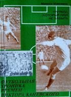 Football who we don't forget. Viktor Kanevsky memoirs