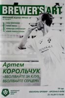 Obolon-Brovar Kiev - Arsenal Kiev 1. League match programme (21.10.2017)