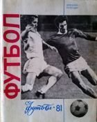 USSR Football Yearbook 1981 (Kiev)
