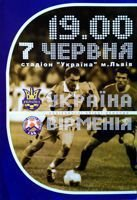 Ukraine - Armenia Euro 2004 qualifying match programme (07.06.2003)