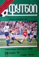CIS - England friendly match programme (29.04.1992)