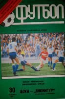 CSKA Moscow - Vikingur Reykjavik Champions League qualification official match programme (30.09.1992)