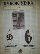 Dinamo Moscow - AC Torino official UEFA Cup match programme (05.11.1992)