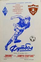 Dinamo Moscow - Hamrun Spartans Cup Winners' Cup (24.10.1984) match programme