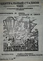 FC Chernomorets Odessa - Olympiacos FC Cup Winners' Cup Official match programme (30.09.1992)