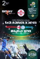 Georgia - Israel UEFA Euro 2012 qualification match programme (07.09.2010)