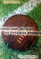 History of football in Kiev - volume I 1911-1961