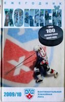 Ice Hockey Yearbook 2009/10. The Kontinental Hockey League + DVD