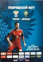 Russia - Morocco Friendly match official programm (06.06.2014)