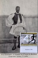 Spiridon Louis the Winner of Olympic Marathon in Athens 1986 postcard with FDC stamp (Switzerland)
