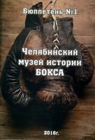 The Chelyabinsk Museum of Boxing History