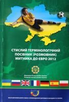 The Fan's glossary of UEFA Euro 2012 (Ukraine)