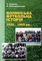 The Story of football in region Wolyn 1920-1999