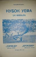 Torpedo Moscow - Brondby IF UEFA Cup match programme (20.03.1991)