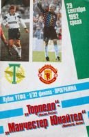 Torpedo Moscow - Manchester United UEFA Cup official programme (29.09.1992)