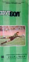 USSR - Czechoslovakia olympic temas friendly match official programme (30.05.1986)