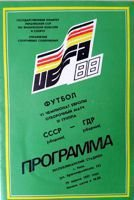 USSR - East Germany Euro 1988 qualifying official match programme (29.04.1987)