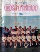 USSR Football Yearbook 1986 (Kiev)
