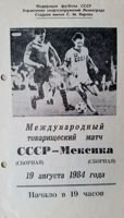 USSR - Mexico friendly match official programme (19.08.1984)