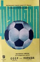 USSR - Poland UEFA European Championship qualification match (09.10.1983) programme
