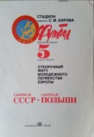 USSR - Poland UEFA European Under-21 Championship qualification match (05.09.1982) programme