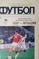 USSR - Republic of Ireland World Cup qualifying match programme (16.10.1985)