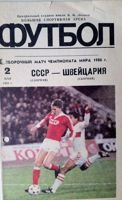 USSR - Switzerland World Cup 1986 qualification match programme (02.05.1985)