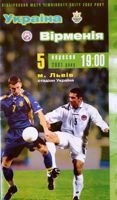 Ukraine - Armenia World Cup 2002 qualifying match programme (05.09.2001)