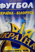 Ukraine - Blearus 2010 FIFA World Cup qualification official match programme (06.09.2008)