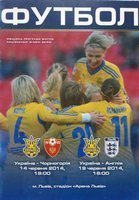 Ukraine – Montenegro and England Women's World Cup qualifying official programm (14.06.2014, 19.06.2014)